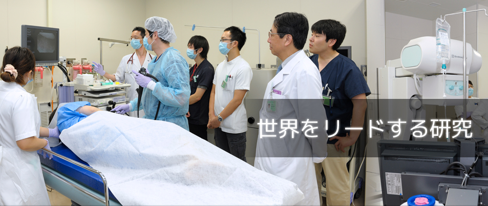 日本をリードする臨床