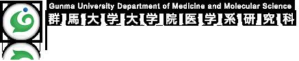 群馬大学大学院医学系研究科 病態制御内科学(旧第一内科)